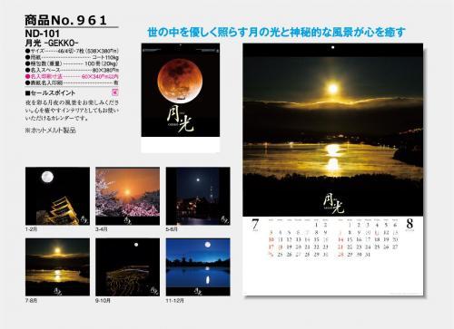<span>No961</span>ND-101<br>月光-GEKKO-