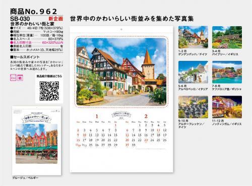 <span>No962</span>SB-30 【新企画】<br>世界のかわいい街と家
