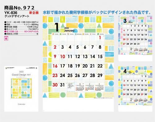 <span>No972</span>YK-836 【新企画】<br> グッドデザインアート