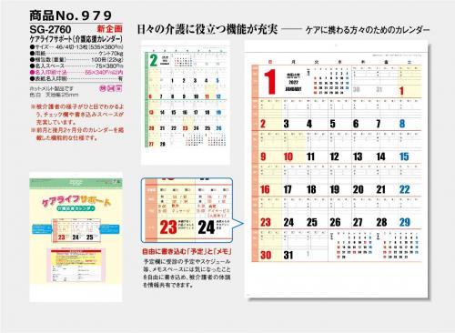 <span>No979</span>SG-2760 【新企画】<br>ケアライフサポート(介護応援カレンダー)