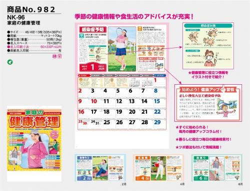 <span>No982</span>NK-96<br>家庭の健康管理