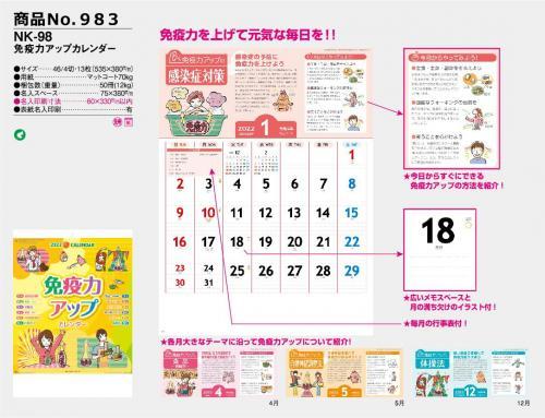 <span>No983</span>NK-98<br>免疫力アップカレンダー