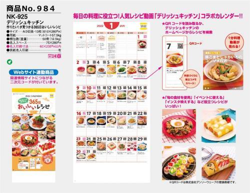 <span>No984</span>NK-925<br>デリッシュキッチン