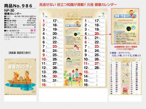 <span>No986</span>NP-30<br>健康カレンダー