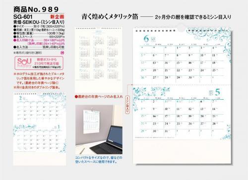 <span>No989</span>SG-601 【新企画】<br> 青煌-SEIKOU-(ミシン目入り)