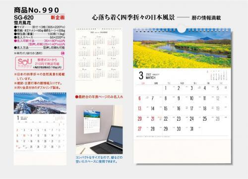 <span>No990</span>SG-620 【新企画】<br>雪月風花
