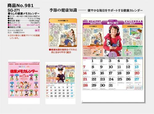 <span>No981</span>SG-271<br>暮らしの健康メモカレンダー