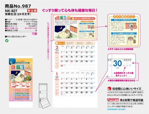 <span>No987</span>NK-927 新企画<br>快眠生活(2か月文字)