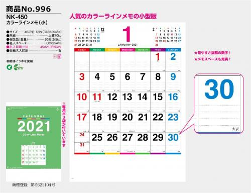 <span>No996</span>NK-450<br>カラーラインメモ(小)