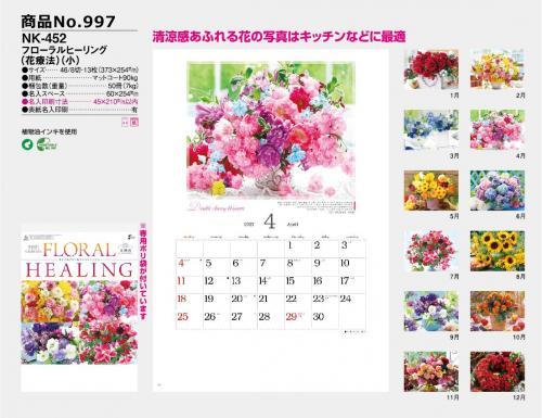 <span>No997</span>NK-452<br>フローラルヒーリング(花療法)(小)