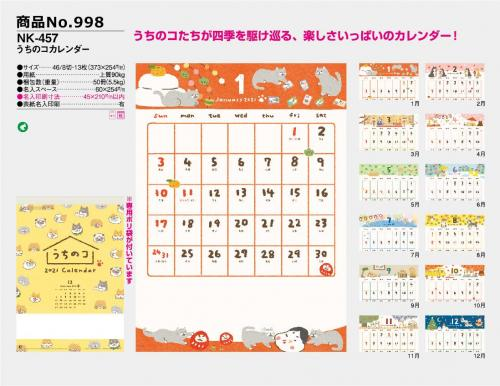 <span>No998</span>NK-457<br>うちのコカレンダー