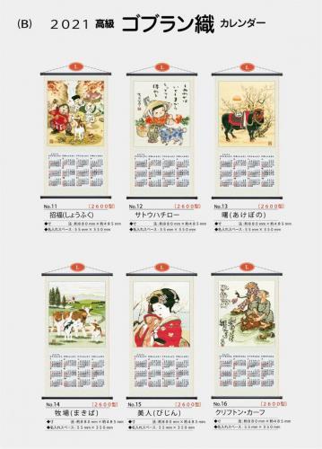 <span>(B)2021 高級ゴブラン織 カレンダー</span>